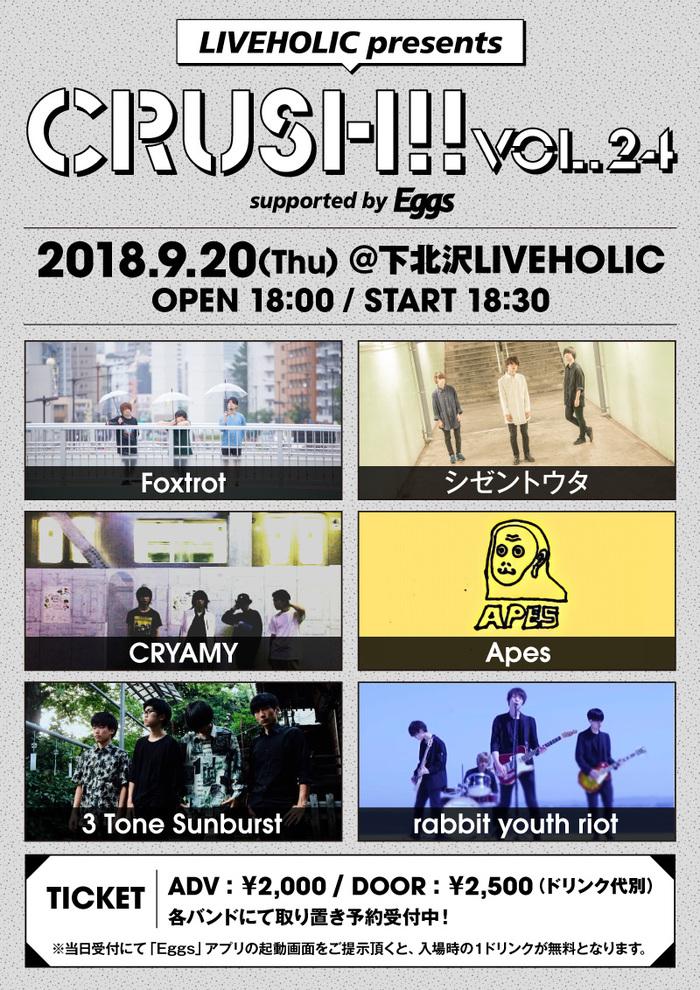 """Foxtrot、シゼントウタ、CRYAMY、Apes、3 Tone Sunburst、rabbit youth riot出演。9/20に下北沢LIVEHOLICにてEggs協力のイベント""""Crush!! vol.24""""開催"""