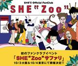 "SHE'S、10/3-4東阪にて初のファンクラブ・イベント[SHE""Zoo""サファリ]開催決定。今秋に学園祭ツアー開催も"