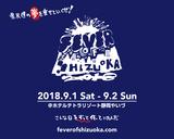 """静岡最高峰の野外フェス""""FEVER OF SHIZUOKA 2018""""、9/1-2開催決定。出演アーティストに奇妙礼太郎、ドミコ、LOSTAGE、KING BROTHERS、踊ってばかりの国、bachoら"""