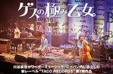 """ゲスの極み乙女。の特集公開。川谷絵音による新レーベル""""TACO RECORDS""""第1弾作、過去最高精度の""""違和感の魔法""""を散りばめた4thフル・アルバムを8/29リリース"""