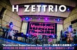 H ZETTRIOのライヴ・レポート公開。新しい学校のリーダーズも登場したレコ発ツアー最終日、オープン・エアな環境に美しいアンサンブルをハマらせた初野外ワンマンをレポート