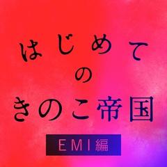 hajimeteno_emi_s.jpg