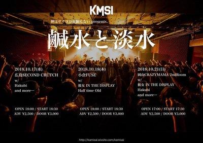 kamisai_tour.jpg
