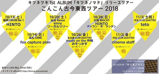 kitsunetsuki_tour.jpg