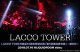 "LACCO TOWERのライヴ・レポート公開。振り幅広い""黒い曲""を織り交ぜた結成記念日ライヴ""黒白歌合戦~黒の日~""、17年目のさらなる前進約束したLIQUIDROOM公演をレポート"