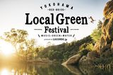 """NICO、Yogee New Waves、LUCKY TAPES、DATS、OAUら出演。9/1-2横浜にて初開催""""Local Green Festival""""、タイムテーブル発表"""