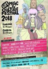 """LOFT MUSIC & CULTURE FESTIVAL 2018""、11月に川崎と渋谷で開催決定。第1弾出演アーティストにアーバンギャルド、EMPiRE、sora tob sakana、Maison book girlら"