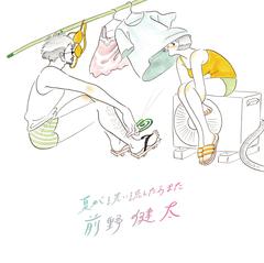 maeken_natsu_cover.jpg