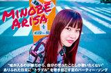 """和歌山が生んだ""""わがままメロディメーカー""""、みのべありさのインタビュー公開。ライヴで盛り上がるためのハイテンション・ナンバーを表題に据えたシングル『Trouble』を8/29リリース"""