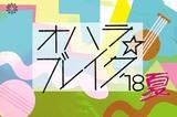 """浅井健一、9mm菅原、スカパラ、FLOWER FLOWER、グリムら出演の""""オハラ☆ブレイク'18夏""""、ライヴ&ドキュメンタリーをフジテレビNEXTライブ・プレミアにて放送決定"""