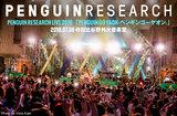 """PENGUIN RESEARCHのライヴ・レポート公開。""""バンドをやっていて良かった""""という言葉を音で証明した、2時間超えの初野外ワンマン公演をレポート"""