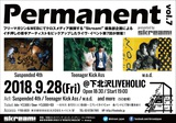 "Skream!編集部企画ライヴ・イベント""Permanent vol.7""、9/28下北沢LIVEHOLICにて開催。Suspended 4th、w.o.d.、Teenager Kick Assの出演が決定"