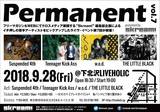 "THE LITTLE BLACK、9/28下北沢LIVEHOLICにて開催のSkream!編集部企画""Permanent vol.7""に出演決定。Suspended 4th、w.o.d.、Teenager Kick Assと共演"