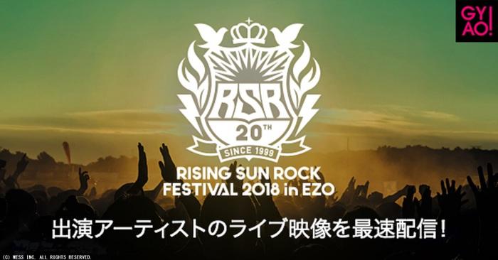 """本日8月10日より開催""""RISING SUN ROCK FESTIVAL 2018""""、GYAO!にて無料配信のライヴ&コメント映像出演者にDragon Ash、キュウソ、スカパラら決定"""