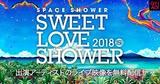 """SWEET LOVE SHOWER 2018""、KEYTALK、フォーリミ、ブルエン、SUPER BEAVER、KANA-BOONら豪華アーティストのライヴ映像&コメントをGYAO!にて最速配信決定"