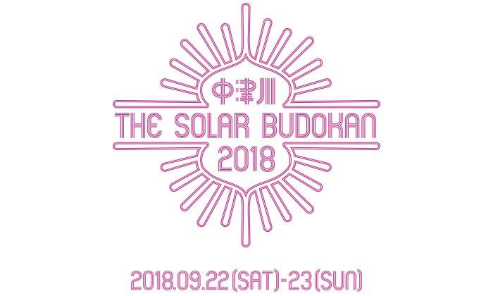 """9/22-9/23開催のエコな野外フェス""""中津川 THE SOLAR BUDOKAN 2018""""、タイムテーブル発表。トリはACIDMAN & Dragon Ash"""