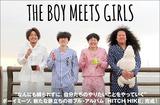 泣き笑いを詰め込んだポップ・ミュージックを鳴らす4人組、THE BOY MEETS GIRLSのインタビュー&動画メッセージ公開。新たな旅立ちの初フル・アルバムを8/8リリース