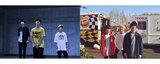 """アーティスト育成プロジェクト""""GIANT LEAP""""、22歳以下限定企画""""U22 PRIZE""""受賞アーティストにLife Size Show、Re:nameが決定"""