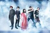 嘘とカメレオン、9/12リリースの1stフル・アルバム『ヲトシアナ』より「フェイトンに告ぐ」MV公開。ジャケット&新アー写も