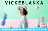 ビッケブランカのインタビュー&動画メッセージ公開。甘美なサマー・チューンとポエトリーな楽曲に、ポップ・マエストロの新たな面が光る両A面シングル『夏の夢/WALK』を8/8リリース