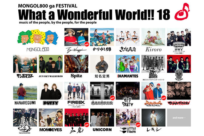 """MONGOL800主催フェス""""What a Wonderful World!! 18""""、第5弾出演アーティストにEGO-WRAPPIN'、LITTLE TEMPOら決定"""