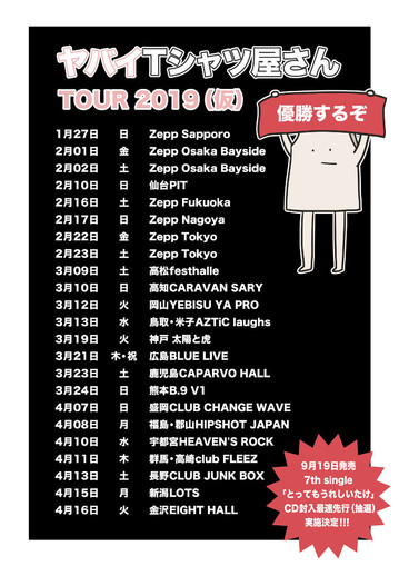 yabat_tour.jpg
