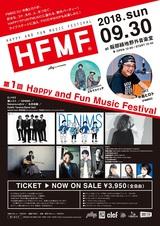 """荒井岳史(バンアパ)、村松 拓(NCIS)、NakamuraEmi、Keishi Tanaka、DENIMSら出演。大阪野外パーティー""""第1回 Happy and Fun Music Festival""""、9/30開催"""