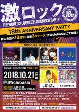 DJ石毛&ノブ-Party Set-(the telephones / lovefilm)からビデオ・コメント到着。東京激ロック18周年記念パーティー、10/21に過去連続ソールドを記録している渋谷clubasiaにて豪華3ステージ開催