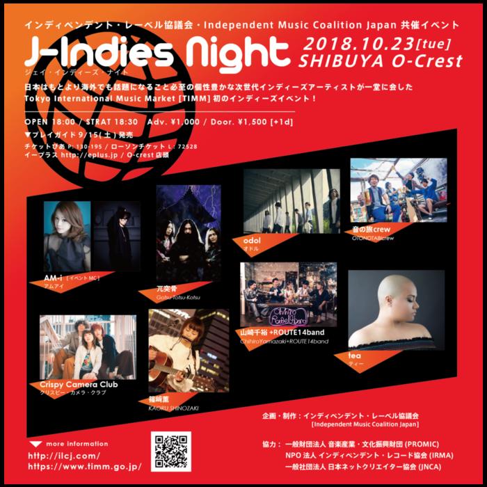 "odol、音の旅crew、Crispy Camera Club出演、TIMM初のインディーズ・イベント""J-Indies Night""開催決定"