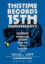 """インディペンデント・レーベル""""THISTIME RECORDS""""、11/23に設立15周年記念ライヴ開催決定。第1弾ラインナップにcinema staff、ナードマグネット、Lucie,Tooら6組"""