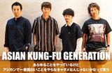 """ASIAN KUNG-FU GENERATIONのインタビュー公開。""""アジカンで一番面白いことをやらなきゃダメ""""――サウンドの更新で今のバンドを表すニュー・シングルを9/26リリース"""