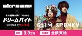 "GLIM SPANKYにインタビューするアルバイト大募集!Skream!×バイトルがタッグを組んだ""ドリームバイト""企画、本日スタート"