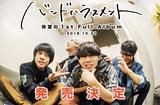 名古屋発4ピース バンドハラスメント、10/31に初となるフル・アルバム『HEISEI』リリース決定