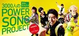 "KEYTALK、松岡修造とのコラボ""C.C.レモン""オリジナル・ソング「Cheers!」3,000人が参加したMV公開"