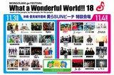 "MONGOL800主催フェス""What a Wonderful World!! 18""、最終出演アーティストにWANIMA、Dragon Ash、打首、ORANGE RANGEら決定。日割り発表も"