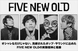 FIVE NEW OLDのインタビュー&動画メッセージ公開。再び4人編成になったバンドが踏み出した新たな一歩を物語るメジャー2nd EP『For A Lonely Heart』を明日9/19リリース