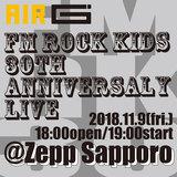 """11/9に""""FM ROCK KIDS""""30周年ライヴ""""FM ROCK KIDS 30th Anniversary LIVE""""開催決定。出演アーティストにBLUE ENCOUNT、 岩ヰフミトら"""