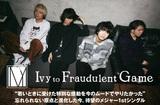Ivy to Fraudulent Gameのインタビュー公開。これまで以上に精力的なライヴ活動のなかで、大きく成長を遂げたアイビー待望のメジャー1stシングル『Parallel』を9/26リリース