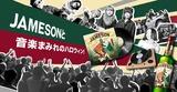 "FINLANDS、Newspeak、HAPPY、AAAMYYY、Tempalayが参加。アイリッシュ・ウイスキー""ジェムソン""、9/18よりコラボ・プロジェクト""JAMESON HALLOWEEN FES""開催決定"