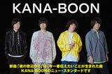 KANA-BOONのインタビュー&動画メッセージ公開。デビュー5周年企画第3弾、本音や実験性が現れた曲からバンドの足跡が堪能できるカップリング集『KBB vol.2』を明日9/19リリース