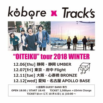 kobore_tour.jpg