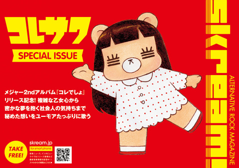 koresawa_cover.jpg
