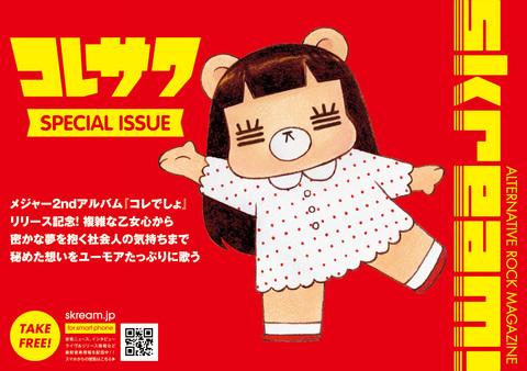 koresawa_cover.jpg