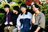 """マカロニえんぴつ、10/3リリースのニュー・シングル表題曲「レモンパイ」MV公開。""""王様のブランチ""""10月度EDテーマに決定も"""