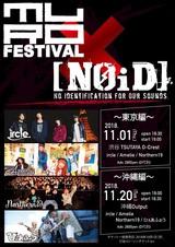"""MURO FES"" × ""[NOiD]""、共同イベントを11/1渋谷 TSUTAYA O-Crest&11/20沖縄 Outputにて開催決定。ircle、Amelie、Northern19ら出演"