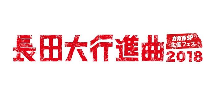 """9/29開催のガガガSP主催フェス""""長田大行進曲2018""""、タイムテーブル発表"""