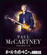 Paul McCartney、11/5に初の両国国技館公演が決定