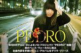 """アユニ・D(BiSH)によるソロ・バンド・プロジェクト、""""PEDRO""""のインタビュー&動画メッセージ公開。全曲作詞を手掛け、自分の世界観を曝け出したミニ・アルバムを本日9/19ゲリラ・リリース"""