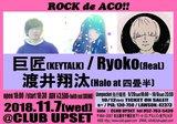 """寺中友将(KEYTALK)、渡井翔汰(Halo at 四畳半)、Ryoko(ЯeaL)出演。""""ROCK de ACO!!""""、11/7名古屋CLUB UPSETにて開催決定"""