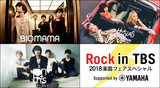 """BIGMAMA、the peggies、postman出演。""""Rock in TBS 2018楽器フェアスペシャル supported by Yamaha""""、東京ビッグサイトで開催決定"""